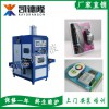 APET环保料高周波熔断机