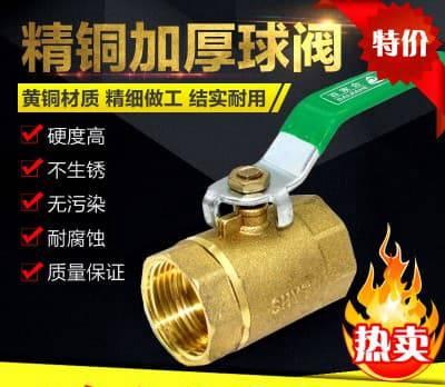 铜球阀内螺纹连接家用自来水管道阀门加厚工程阀门DN15DN50