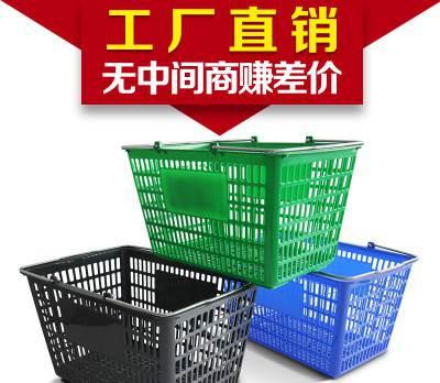 生产厂家直销手提购物篮塑料超市篮菜篮子水果篮商场便利店手提篮